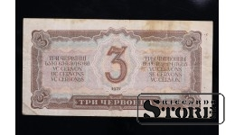 3  červonci, 1937, 593675 Эс
