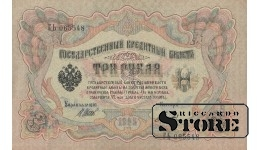 БАНКНОТА , 3 рубля 1905 год - Гь 065548