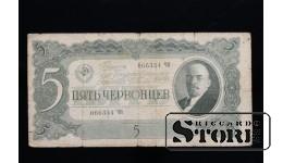 5  červonci, 1937, 066334 ЧП