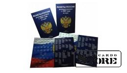 Набор альбомов-планшетов для монет России регулярного выпуска с 1997 по 2020 год по годам