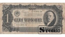 БАНКНОТА , 1 ЧЕРВОНЕЦ 1937 ГОД - 774304 Зн