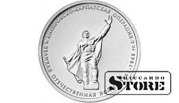 """5 рублей """"Днепровско-Карпатская операция"""""""