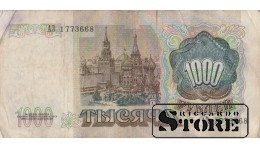 1000 рублей 1991 год - АЗ 1773668