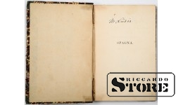 Книга, DE  AMICIS  EDMONDO .  Spagna.  Firenze,  Barbera,  1876 год