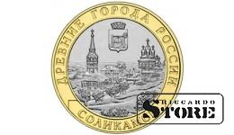 10 рублей Соликамск 2011, СПМД
