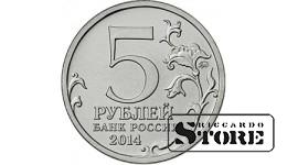 """5 рублей """"Битва за Днепр"""""""