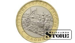 10 рублей Олонец 2017, ММД
