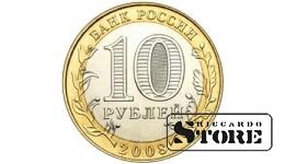 10 рублей Азов 2008, ММД