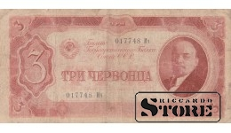 БАНКНОТА , 3 ЧЕРВОНЦА 1937 ГОД - 017748 Ич