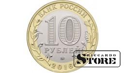 10 рублей Великие Луки 2016, ММД