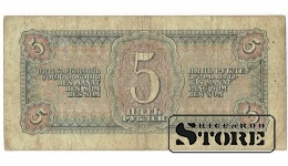 5 рублей 1938 год - 673658 Мр