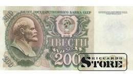 БАНКНОТА, 200 рублей 1992 год  - БЯ 7229093