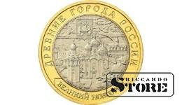 10 рублей Великий Новгород 2009, СПМД