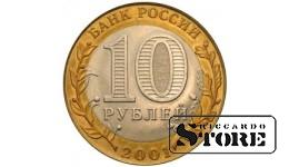"""10 рублей БИМ """"40-летие космического полета Ю.А. Гагарина"""" 2001, СПМД"""
