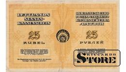 25 RUBLI 1919 Gads