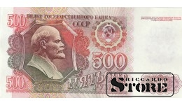 БАНКНОТА, 500 рублей 1992 год - ГА 908317