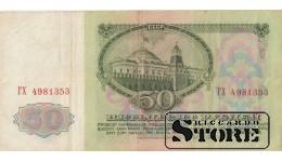 50 РУБЛЕЙ 1961 ГОД - ГХ 4981353
