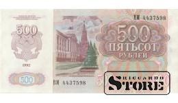 500 РУБЛЕЙ 1992 ГОД - ВМ 4437598