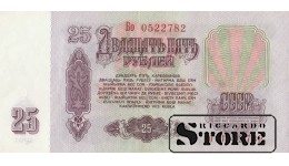 25 РУБЛЕЙ 1961 ГОД  - Бо 0522782