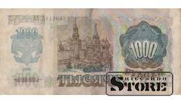 1000 рублей 1991 год - АЭ 5112682