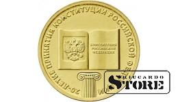 """10 рублей сталь """"20-летие принятия Конституции Российской Федерации"""" 2013, ММД"""