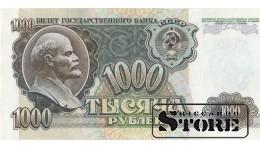 1000 РУБЛЕЙ 1992 ГОД - ВВ 8132152