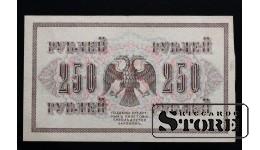 250 rubļi, 1917, АА-064