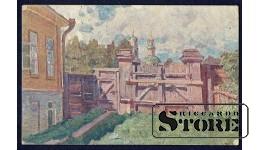 Коллекционная открытка РСФСР Солнечный день