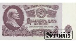 25 РУБЛЕЙ 1961 ГОД  -  Пь 6033507