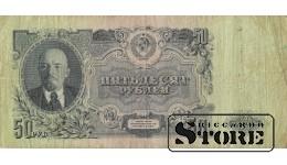 50 РУБЛЕЙ 1947 ГОД - HH908855