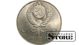 1 рубль 1989 года, Ниязи