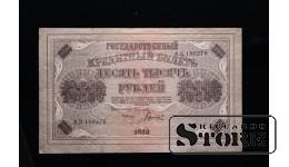 10000 rubļi, 1918, АЗ 182676