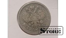 1 рубль 1894 год