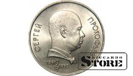 1 рубль 1991 года, Прокофьев