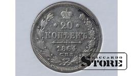 20 Kopeikas 1864 gads (НФ) - SUDRABS