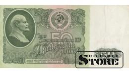 50 рублей 1961 год - ЕЕ 3398033