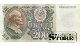 BANKNOTE , 200 Rubli 1992 gads - АЛ 7050342