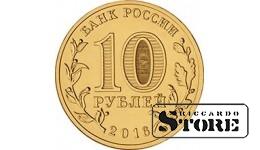 10 рублей Феодосия