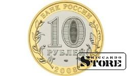 10 рублей Приозерск 2008, СПМД