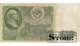 50 РУБЛЕЙ 1961 ГОД  - ГЕ 3907927
