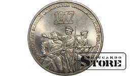 3 рубля 1987 года, Октябрь 70 лет