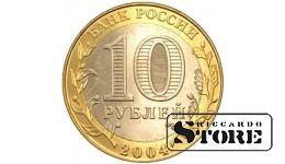 10 рублей Ряжск 2004, ММД