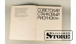 Каталог, Советский станковый рисунок, Первая Всесоюзная выставка