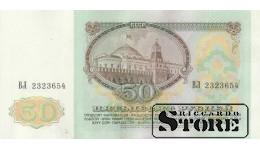 50 рублей 1991 год -  ВЛ 2323654