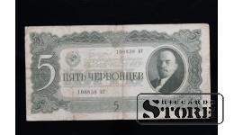 5  červonci, 1937, 108838 ЬТ
