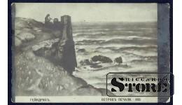 Коллекционная открытка Российской Империи Остров печали