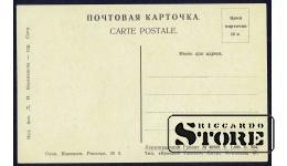 Старинная открытка СССР СОЧИ