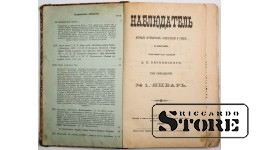 Book. Journal literary political and scholar. Observer 1898
