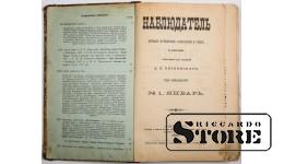 книга,Журнал литературный политический и ученый. Наблюдатель 1898 год.