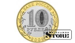 10 рублей Республика Калмыкия 2009, ММД